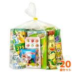 (本州一部送料無料)お菓子詰め合わせ ゆっくんにおまかせお菓子セット 300円 20袋入