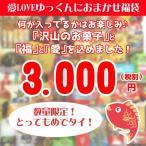 お菓子詰め合わせ  愛LOVEゆっくんにおまかせ福袋 黒色 3000円 1袋