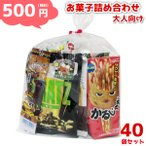 (本州一部送料無料)お菓子詰め合わせ ゆっくんにおまかせお菓子セット(大人向け) 500円 40袋入