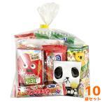 (本州一部送料無料)お菓子詰め合わせ ゆっくんにおまかせお菓子セット 400円 10袋入
