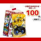 お菓子詰め合わせ 100円 ゆっくんにおまかせ駄菓子セット (Bセット) 1袋