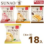 江崎グリコ SUNAO(6×3)18入(冷凍)(アイスクリーム ロカボ 低糖質)(Y80) 3つ選んで、本州一部冷凍送料無料