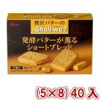 (本州一部送料無料) 江崎グリコ シャルウィ?発酵バターのショートブレッド (5×8)40入 (Y12)