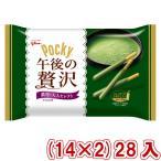 (本州一部送料無料) 江崎グリコ 20本 ポッキー午後の贅沢 宇治抹茶 (14×2)28入(Y12)