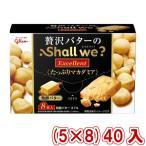 (本州一部送料無料) 江崎グリコ シャルウィ? Excellent  贅沢バターのショートブレッド たっぷりマカダミア 発酵バター (5×8)40入 (Y12)