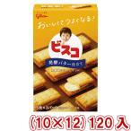 (本州一部送料無料) 江崎グリコ 15枚 ビスコ 発酵バター仕立て (10×12)120入 (Y12)(ケース販売)