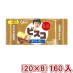 江崎グリコ ビスコ ミニパック カフェオレ (20×8)160入 (Y80) 本州一部送料無料