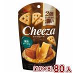 江崎グリコ チーズより2倍旨みが濃い 生チーズのチーザ 燻製チーズ味 (10×8)80入 (Y12)(ケース販売) 本州一部送料無料