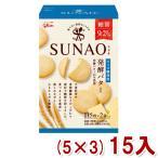 (本州一部送料無料) 江崎グリコ SUNAO ビスケット 発酵バター (スナオ)  (5×3)15入