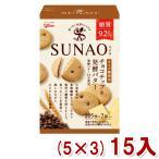 (本州一部送料無料) 江崎グリコ SUNAO ビスケット チョコチップ&発酵バター (スナオ) (5×3)15入