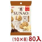 (本州一部送料無料) 江崎グリコ SUNAO ビスケット チョコチップ&発酵バター 小袋 (スナオ)(10×8)80入 (Y12)(ケース販売)