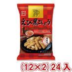 (本州一部送料無料) 岩塚製菓 90g 大人のおつまみ えび黒こしょう (12×2)24入 (Y12)