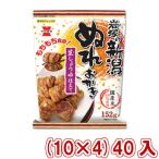 (本州一部送料無料) 岩塚製菓 152g 新潟ぬれおかき (10×4)40入 (Y12)
