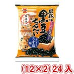 (本州一部送料無料) 岩塚製菓 10枚 岩塚の黒豆せんべい (12×2)24入 (Y12)