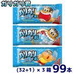 (本州一部冷凍送料無料)赤城乳業 ガリガリ君ソーダ (31×3)93入(冷凍)