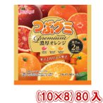 春日井 つぶグミ Premium(プレミアム) 濃厚オレンジ (10×8)80入 (ケース販売) 本州一部送料無料