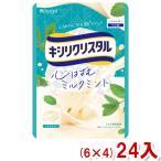 春日井 キシリクリスタル ミルクミントのど飴 (6×4)24入 本州一部送料無料