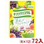 (本州一部送料無料) 春日井 キシリクリスタル フルーツアソート のど飴 (6×12)72入 (Y12)