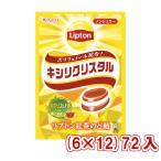 (本州一部送料無料) 春日井 キシリクリスタル リプトン紅茶のど飴 (6×12)72入 (Y12) (ケース販売)