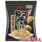 カルビー 堅あげポテト ブラックペッパー (12×2)24入 (Y12) 本州一部送料無料