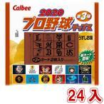 (本州一部送料無料) カルビー 2020 プロ野球チップス 第3弾 24入 (Y10)