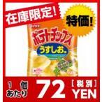 (訳あり特売!)湖池屋 ポテトチップス うすしお味 12入