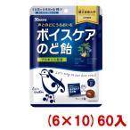 カンロ ボイスケアのど飴 個包装タイプ 70g (6×10)60入(Y10)(ケース販売) 本州一部送料無料