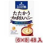 (本州一部送料無料)カンロ 健康のど飴 たたかう プロポリスハニー (6×8)48入 (Y10)