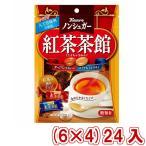 (本州一部送料無料) カンロ ノンシュガー紅茶茶館 (6×4)24入 (Y10)