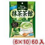 (本州一部送料無料) カンロ ノンシュガー抹茶茶館 (6×10)60入 (Y10)