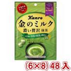 (本州一部送料無料) カンロ 金のミルクキャンディ 抹茶  (6×8)48入 (Y12)