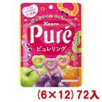 (本州一部送料無料) カンロ ピュレリング 青りんご&ぶどう&もも (6×12)72入 (ケース販売)