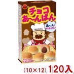 (本州一部送料無料) ブルボン チョコあ〜んぱん (10×12)120入 (Y14)