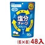 (本州一部送料無料) カバヤ 塩分チャージタブレッツ (6×8)48入 (Y14)