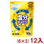 (本州一部送料無料)カバヤ 塩分チャージタブレッツ 塩レモン (6×2)12入 (Y80)