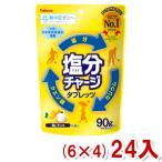 (本州一部送料無料)カバヤ 塩分チャージタブレッツ 塩レモン (6×4)24入 (Y10)