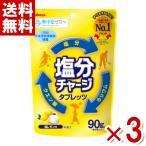 (メール便全国送料無料)カバヤ 塩分チャージタブレッツ 塩レモン 3入 (ポイント消化)