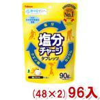 (本州一部送料無料)カバヤ 塩分チャージタブレッツ 塩レモン (48袋入×2ケース)96入 (Y16)