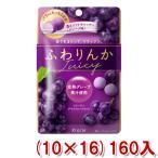 クラシエ ふわりんかジューシー グレープ味 (10×16)160入 (Y12) 本州一部送料無料