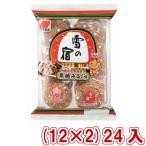 (本州一部送料無料) 三幸製菓 24枚 雪の宿 黒糖みるく味 (12×2)24入 (Y14)