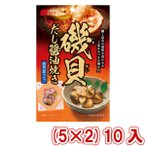 (本州一部送料無料) なとり 磯貝だし醤油焼き (5×2)10入