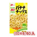 (本州一部送料無料) なとり JOLLYPACK バナナチップス (10×6)60入