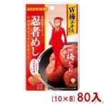 (本州一部送料無料) 味覚糖 旨味シゲキックス 忍者めし 梅かつお味 (10×8)80入 (Y80)