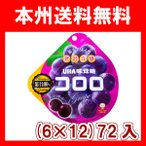 (本州一部送料無料)味覚糖 コロロ グレープ (6×12)72入