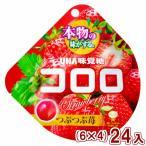 (本州一部送料無料) 味覚糖 コロロ ストロベリー (6×4)24入 (Y80)