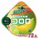 (本州一部送料無料) 味覚糖 コロロ メロン (6×12)72入