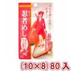 (本州一部送料無料) 味覚糖 忍者めし スカイベリー (10×8)80入 (Y80)