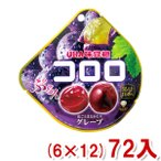 (本州一部送料無料)味覚糖 コロロ グレープ (6×12)72入 (Y10)