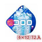 (本州一部送料無料) 味覚糖 コロロ ソーダ (6×12)72入 (ケース販売) (Y10)