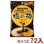 (本州一部送料無料) 味覚糖 塩の花 焦がしミルクと塩チョコ (6×12)72入 (Y12)